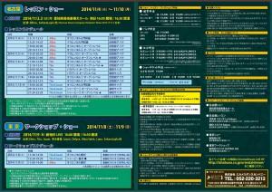 ODV8HP用チラシ4面_v3