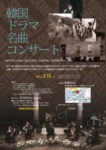 0315-Drama Concert 1