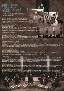 0315-Drama Concert 2