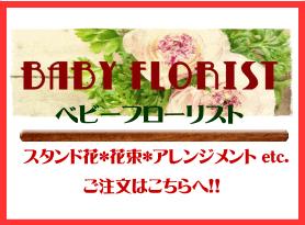 baby florist