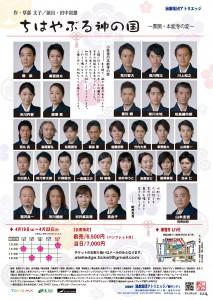 2017chihaya_momoyama_uraL