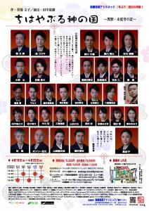2017ちはやぶるフライヤー裏(軽)(1)
